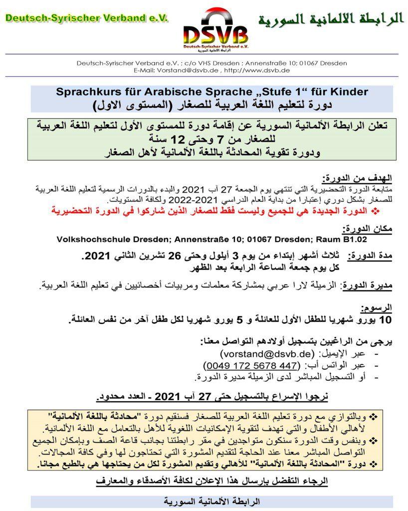 Sprachkurs arabische Sprache für Kinder Stufe I